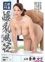 「近親相姦 爆乳風呂 青井マリ」のパッケージ画像