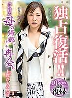「独占復活!!近親相姦 母の帰郷、そして再会。 上野ひとみ」のパッケージ画像