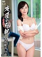 「友達の母親~最終章~ 香澄麗子」のパッケージ画像