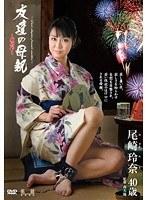 「友達の母親-最終章- 尾崎玲奈」のパッケージ画像