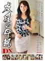 友達の母親 DX Vol.10
