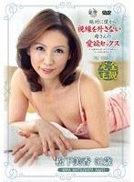 「絶対に僕から視線を外さない母さんの愛欲セックス 松下美香」のパッケージ画像