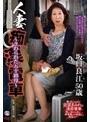 人妻痴漢電車 〜さわられた五十路母〜 坂口良江