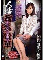 「人妻痴漢電車~さわられた五十路母~ 久倉加代子」のパッケージ画像