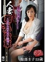「人妻痴○電車~さわられた五十路母~ 服部圭子」のパッケージ画像