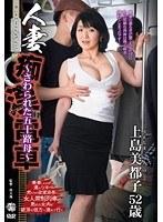 人妻痴漢電車~さわられた五十路母~ 上島美都子