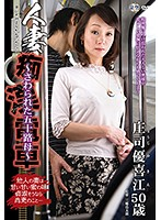 「人妻痴○電車 ~さわられた五十路母~ 庄司優喜江」のパッケージ画像