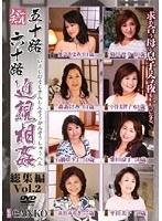 五十路 六十路近親相姦 総集編 Vol.2