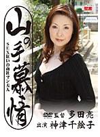 「山の手慕情 SEX狂いの商社マン夫人 神津千絵子」のパッケージ画像