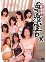 近親相姦 母の寝室DX