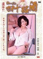 「復活!! 酔いどれ四十路酒 宮田まり」のパッケージ画像