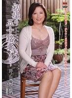 初撮り五十路妻ドキュメント 井ノ口慶子