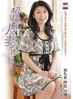 初撮り人妻ドキュメント 喜久井沙良