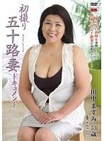 「初撮り五十路妻ドキュメント 田中ますみ」のパッケージ画像