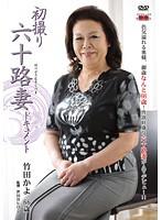 「初撮り六十路妻ドキュメント 竹田かよ」のパッケージ画像
