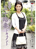 「初撮り五十路人妻ドキュメント 倉科京子」のパッケージ画像