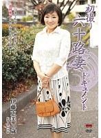 初撮り六十路妻ドキュメント 伊藤恵美