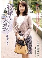「初撮り人妻ドキュメント 田中菜留美」のパッケージ画像