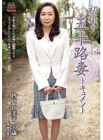 「初撮り五十路妻ドキュメント 皆川由美子」のパッケージ画像