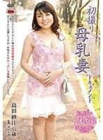 「初撮り母乳妻ドキュメント 島田紗江」のパッケージ画像