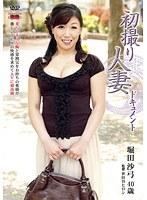 「初撮り人妻ドキュメント 堀田沙弓」のパッケージ画像