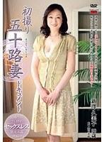 「初撮り五十路妻ドキュメント 新澤久美子」のパッケージ画像