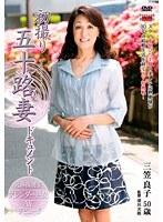 「初撮り五十路妻ドキュメント 三笠良子」のパッケージ画像