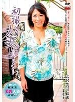 「初撮り人妻ドキュメント 広沢美里」のパッケージ画像