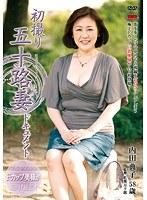 「初撮り五十路妻ドキュメント 内田典子」のパッケージ画像