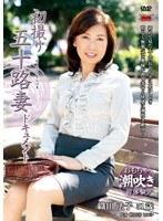初撮り五十路妻ドキュメント 織田法子
