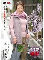 「初撮り五十路妻ドキュメント 相川椿」のパッケージ画像