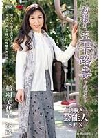「初撮り五十路妻ドキュメント 稲羽美代子」のパッケージ画像