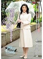 「初撮り人妻ドキュメント 松岡秀美」のパッケージ画像