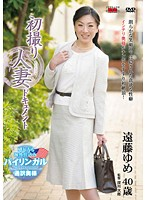 「初撮り人妻ドキュメント 遠藤ゆめ」のパッケージ画像