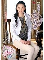 「初撮り五十路妻ドキュメント 桜田露子」のパッケージ画像