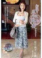 「初撮り五十路妻ドキュメント 足立尚子」のパッケージ画像