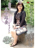 「初撮り五十路妻ドキュメント 村松響子」のパッケージ画像