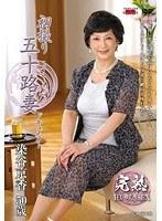 「初撮り五十路妻ドキュメント 染谷京香」のパッケージ画像