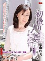 初撮り人妻ドキュメント 葉山玖美