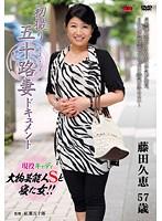 「初撮り五十路妻ドキュメント 藤田久恵」のパッケージ画像