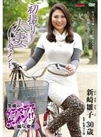 「初撮り人妻ドキュメント 新崎雛子」のパッケージ画像