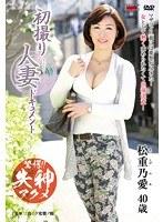 「初撮り人妻ドキュメント 松重乃愛」のパッケージ画像