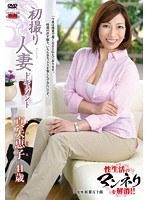 「初撮り人妻ドキュメント 真矢恵子」のパッケージ画像