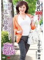「初撮り五十路妻ドキュメント 寺島千鶴」のパッケージ画像