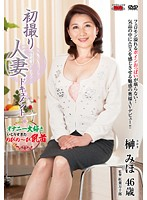 「初撮り人妻ドキュメント 榊みほ」のパッケージ画像