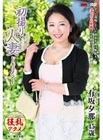 「初撮り人妻ドキュメント 有坂夕那」のパッケージ画像