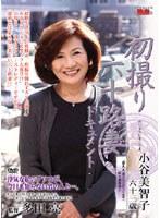 「初撮り六十路妻ドキュメント 小谷美智子」のパッケージ画像