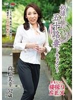 「初撮り五十路妻ドキュメント 高松美幸」のパッケージ画像