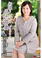「初撮り五十路妻ドキュメント 淡路富士子」のパッケージ画像
