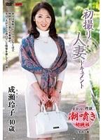 初撮り人妻ドキュメント 成瀬玲子